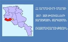 Տեղի կունենա ՀՀ Արմավիրի մարզի 2017-2025 թվականների զարգացման ռազմավարության նախագծի քննարկումը