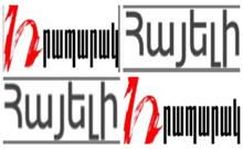 (Ի ԼՐՈՒՄՆ) Պարզաբանում` «Հրապարակ» օրաթերթում և «hayeli.am» էլեկտրոնային լրատվական կայքում հրապարակված հոդվածների առնչությամբ