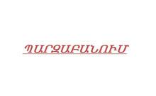 Պարզաբանում`   «Ժամանակ» օրաթերթում  տպագրված  «Արմավիրի մարզպետը պաշտոնանկ կարվի. նա մարզպետարանի գույքը դուրս է բերում» վերտառությամբ հոդվածի կապակցությամբ