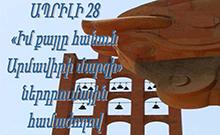 Ապրիլի 28-ին տեղի կունենա «Իմ քայլը հանուն Արմավիրի մարզի» ներդրումային համաժողովը