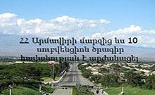 ՀՀ Արմավիրի մարզից ևս 10 սուբվենցիոն ծրագիր  հավանության է արժանացել