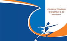 ՀՀ Արմավիրի մարզպետ Համբարձում Մաթևոսյանի շնորհավորանքի խոսքը Երիտասարդության միջազգային օրվա առթիվ