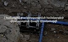 Ջրամատակարարման համակարգերի վերակառուցման ծրագիր` 7 համայնքում