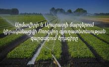 Արմավիրի և Արարատի մարզերում կիրականացվի Ոռոգվող գյուղատնտեսության զարգացում ծրագիրը