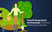Մոտենում է գյուղատնտեսական ապահովագրական պայմանգրերի կնքման ժամկետի ավարտը