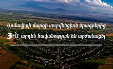 Արմավիրի մարզի սուբվենցիոն ծրագրերից 3-ն արդեն հավանության են արժանացել