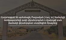 Հաստատվել  են Բաղրամյան  (Վաղ. տ.) համայնքի  երկու  սուբվենցիոն  ծրագրերը