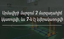 Արմավիրի մարզում 2 մարզադահլիճ կկառուցվի, ևս 7-ն էլ կվերակառուցվի