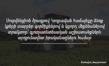Կողբավան համայնքը սուբվենցիոն ծրագրով գյուղտեխնիկա և կցորդ սարքեր ձեռք կբերի