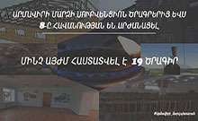 Հավանության է արժանացել Արմավիրի մարզից ներկայացված ևս 8 սուբվենցիոն հայտ