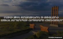 Մայիսի 28-ին քաղաքացիներին չի թույլատրվի այցելել Սարդարապատի հուշահամալիր