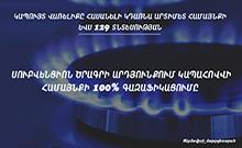 Արտիմետ համայնքի ևս 129 տնտեսություն կապահովվի կապույտ վառելիքով
