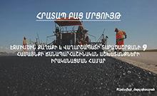 Արմավիրի մարզպետարանը հայտարարում է հրատապ բաց մրցույթ` ավտոճանապարհների հիմնանորոգման աշխատանքների ձեռքբերման նպատակով