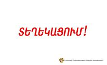 Երեկոյան ՀՀ  Արմավիրի մարզի խորհրդի արտահերթ նիստ է հրավիրվել